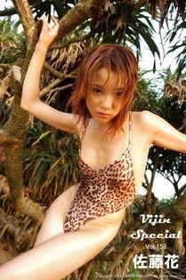 【Vijin Special  No.158】佐藤花