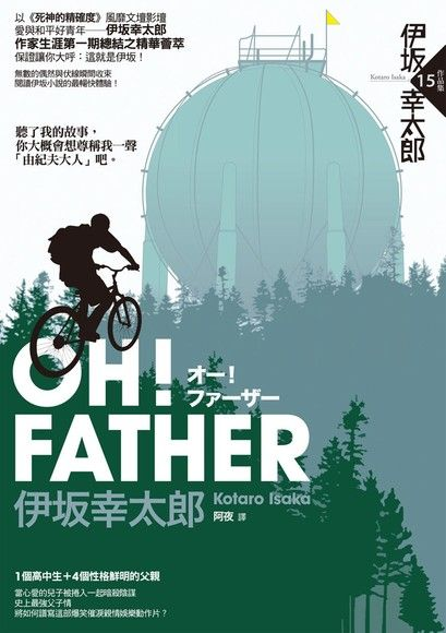 OH! FATHER