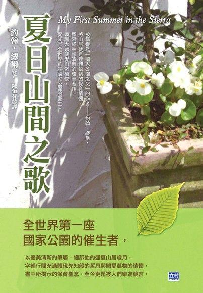 夏日山間之歌(平裝)
