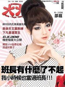 大大雜誌4月號2011第13期【邵庭女神降臨】