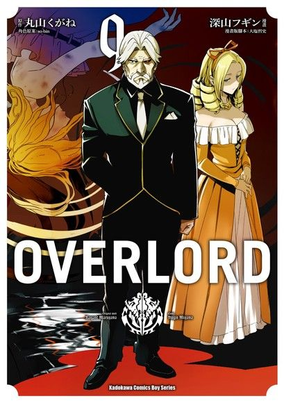 OVERLORD (9)(漫畫)