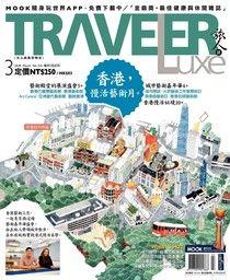 TRAVELER luxe旅人誌 03月號/2018 第154期