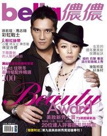 Bella儂儂 10月號/2011 第329期