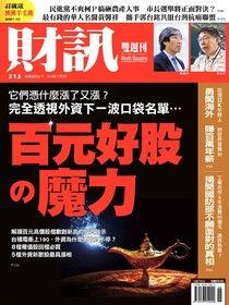 財訊雙週刊 第515期 2016/11/03