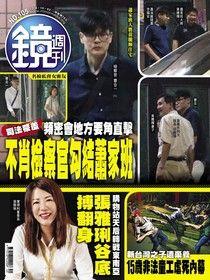 鏡週刊 第105期 2018/10/03