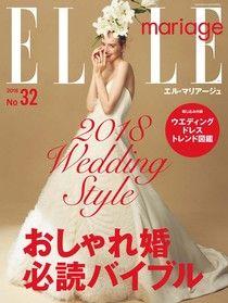 ELLE mariage No.32 【日文版】