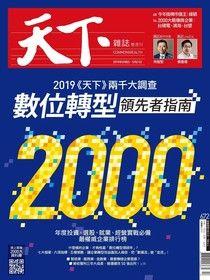 天下雜誌 672期 2019/05/08