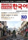 槓桿韓國語學習週刊第80期