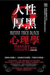 人性厚黑心理學(攜帶版)