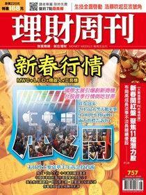 理財周刊 第757期 2015/02/26