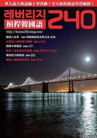 槓桿韓國語學習週刊第240期