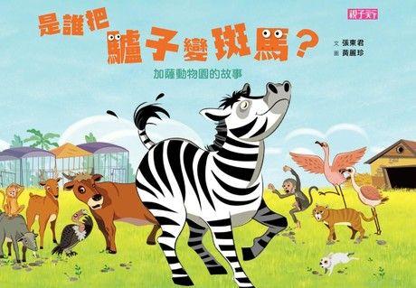 是誰把驢子變斑馬?加薩動物園的故事(精裝)