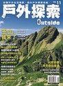 戶外探索Outside雙月刊 10月號/2013年 第11期