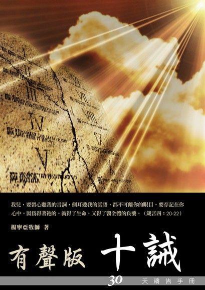 30天禱告手冊02:十誡(有聲書版)