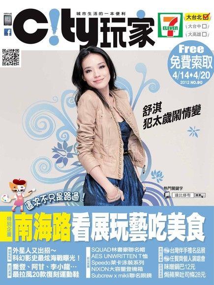 City玩家周刊-台北 第90期