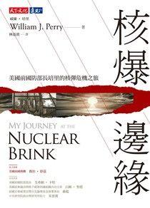 【电子书】核爆邊緣
