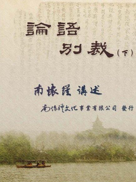 論語別裁(下)