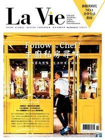 La Vie 11月號/2016 第151期