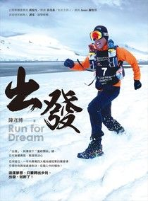 出發.Run for Dream