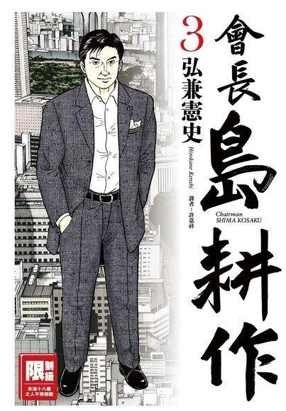 會長島耕作(03)