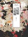 瓊瑤經典作品全集 35:月朦朧鳥朦朧