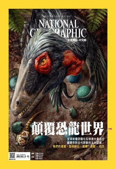 國家地理雜誌2020年10月號