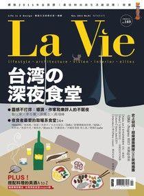 La_Vie_No.91_2011/11月號