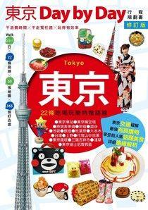 東京Day by Day修訂版