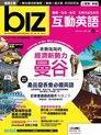 biz互動英語 04月號/2013 第112期