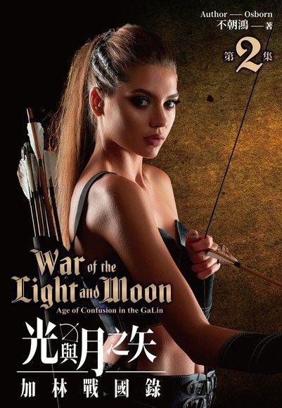 光與月之矢 加林戰國錄 02