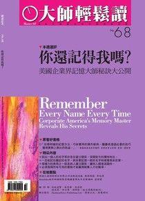 大師輕鬆讀068:你還記得我嗎?
