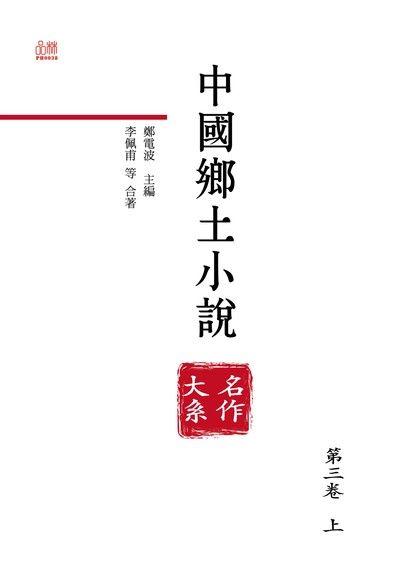 中國鄉土小說名作大系.第三卷.上