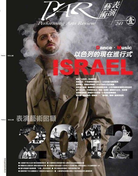 PAR 表演藝術 01月號/2013 第241期