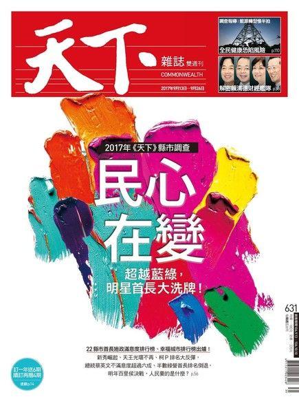 天下雜誌 第631期 2017/09/13