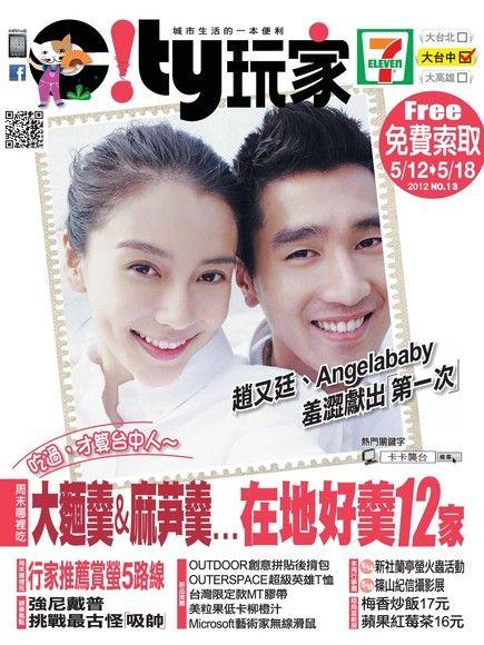 City玩家周刊-台中 第13期