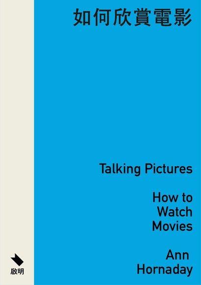 如何欣賞電影