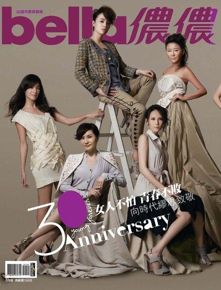 bella儂儂 06月號/2014 第361期 典藏版