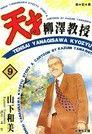天才柳澤教授(9)