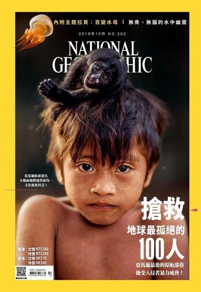 國家地理雜誌2018年10月號