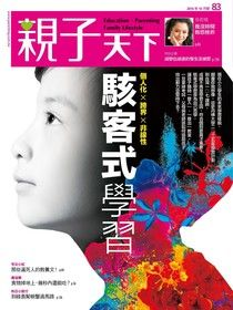 親子天下雜誌 10月號/2016 第83期