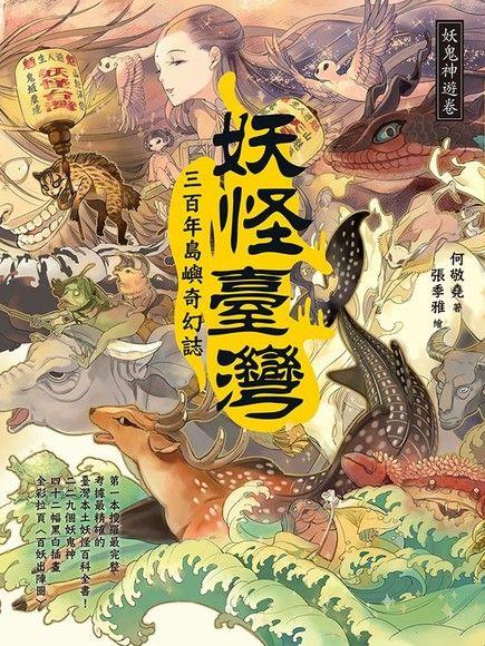 妖怪臺灣:三百年島嶼奇幻誌.妖鬼神遊卷