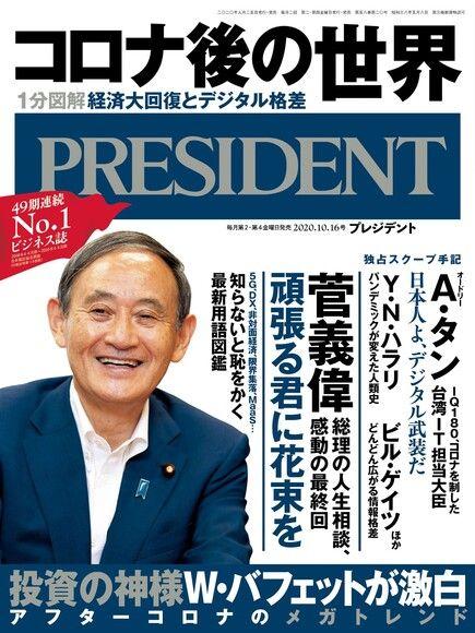 PRESIDENT 2020年10.16號 【日文版】
