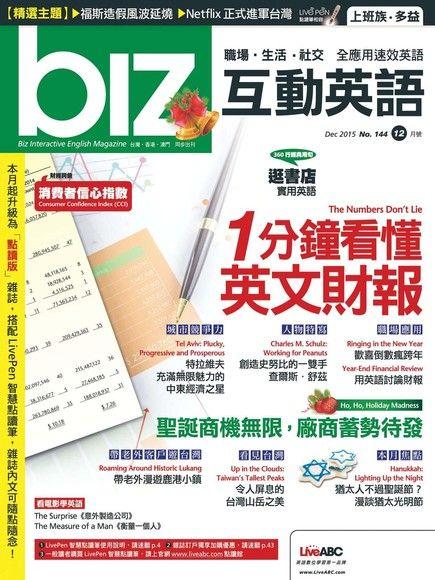 biz互動英語 12月號/2015 第144期