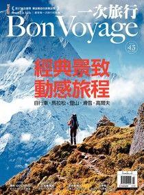 Bon Voyage一次旅行 10月號/2015 第43期