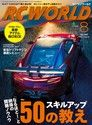 RC WORLD 2017年8月號 No.260 【日文版】
