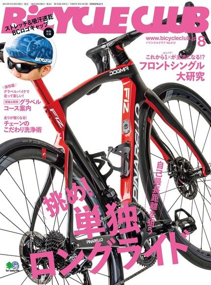 BiCYCLE CLUB 2019年8月號 No.412 【日文版】
