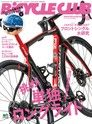 BiCYCLE CLUB 2019年8月號 No.412 【日文版】