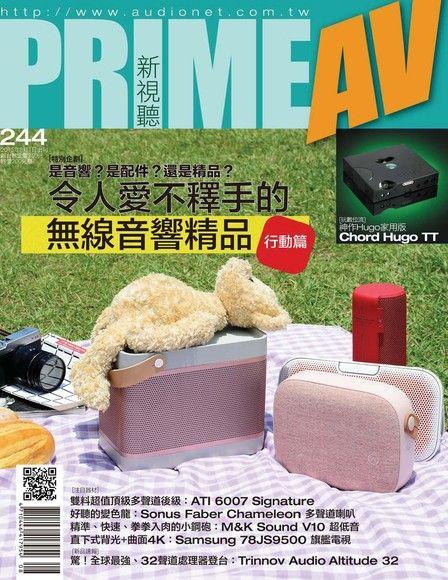 PRIME AV 新視聽 08月號/2015年 第244期