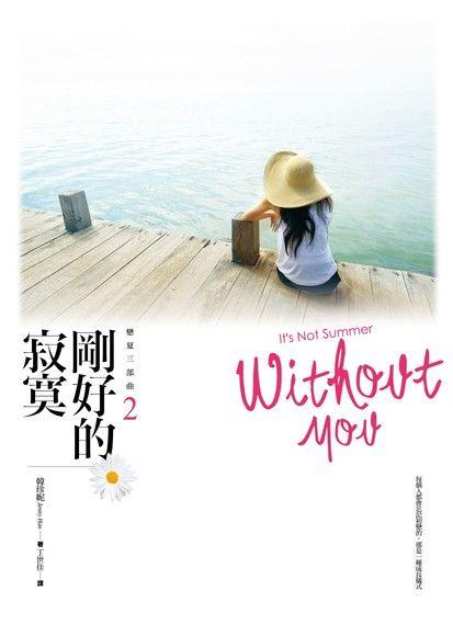 戀夏三部曲2:剛好的寂寞