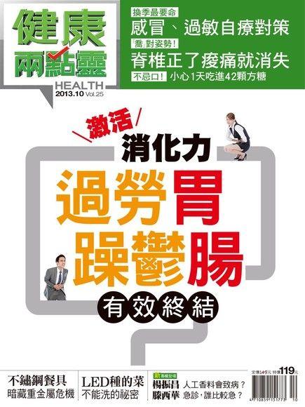 健康兩點靈月刊 10月號/2013 第25期